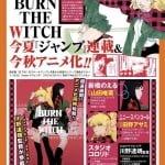 【画像】久保帯人先生の新連載「BURN THE WITCH」のキャラ、可愛すぎるw