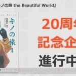 『キノの旅』20周年でTVアニメ第1作が初のBD化