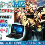 『RPGツクールMZ』PVが公開。『GPD Win MAX』が当たるRTキャンペーンも