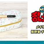 『忍たま乱太郎』手裏剣とクナイがデザインされたチークブラシと、モチーフが散りばめられたポーチが発売