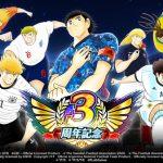 『キャプテン翼 たたかえドリームチーム』3周年記念キャンペーン実施中