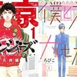 第44回「講談社漫画賞」受賞作発表!『東京卍リベンジャーズ』『僕と君の大切な話』『ブルーピリオド』