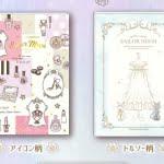 """『美少女戦士セーラームーン』""""2021年版""""手帳が発売決定!B6サイズ3種&A6サイズ2種がラインナップ"""