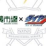 TVアニメ『ダイヤのA act2』x「眼鏡市場」コラボメガネ販売決定!