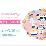 『ユーリ!!! on ICE』x『サンリオ』コラボ3周年記念オンリーショップ開催!新規描き下ろしを使用したグッズが販売決定