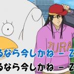 買うなら今しかねーZURA『銀魂』桂小太郎がラップ披露時に着用していたキャップ&パーカーが登場!