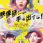 映画『映像研』ポスタービジュアル公開 Twitter民「浅草氏振りきっとる」