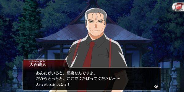 【ひぐらしのなく頃に】祟騙し編でなんで大石さんはみんなを殺したの?