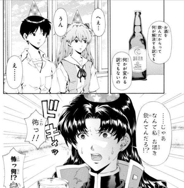 漫画『新世紀エヴァンゲリオン ピコピコ中学生伝説』が3巻分無料公開!5月5日まで