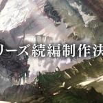【動画】メイドインアビスのアニメ続編制作が決定! なれはて村アニメで見れるのか?