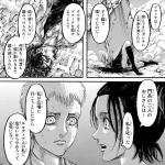 【進撃の巨人】 ゾフィアとウドって作中の中でも悲惨な死に方してない?