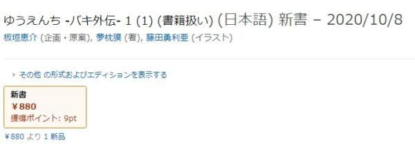 バキ外伝ゆうえんち1巻が10月8日に発売決定! ようやく発売されたか