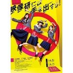 実写映画「映像研には手を出すな!」5月15日公開! 4月から同キャストによる全6回のTVドラマ化も決定 |