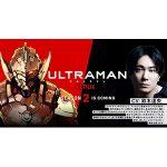 アニメ「ULTRAMAN」シーズン2超特報映像解禁! 新キャラクター・タロウ役は鈴木達央に決定