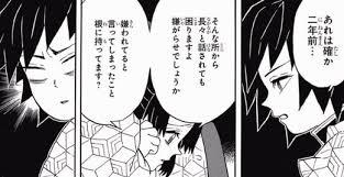 【鬼滅の刃】冨岡義勇さんって細かい気遣いはできるのになんであんなに口下手なんだろう