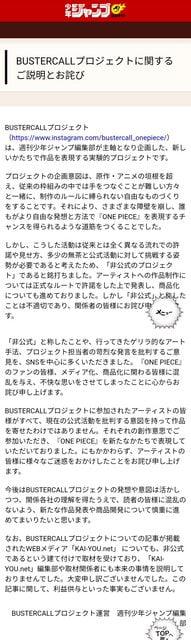 尾田(おでん)栄一郎(エース)という事実w