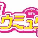 『東京ミュウミュウ にゅ~♡』完全新作アニメ化! 主人公・桃宮いちご役オーディションも開催