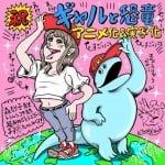 【悲報】春の新アニメ(半分実写)『ギャルと恐竜』1話感想・・・これが100日ワニ作者が絶賛してる作品か・・・・なにこれ・・・・メガネブ超えたか?