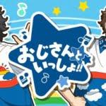 『あんスタ』エイプリルフール企画「おじさんといっしょ」で公開された体操曲「あんさんぶる体操!!」がCD化!