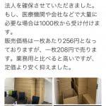 【画像】転売ヤー「マスク100万枚確保!1枚208円で売ります!!」