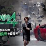 『絶体絶命都市4Plus』がDMM GAMES PCゲームフロアで配信