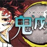 『鬼滅の刃20巻』『ハイキュー!!43巻』などジャンプコミックス発売日変更 新型コロナウイルス感染拡大抑止の観点から