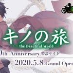シリーズ累計820万部の不朽の名作『キノの旅 the Beautiful World』20周年記念サイト・ロゴが公開! さらにTVアニメのBlu-ray BOX発売も決定! –