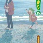 あずまきよひこ「よつばと!」15巻が2月27日に発売決定!連載開始から19年、完全に終わりどころを逃してしまった漫画